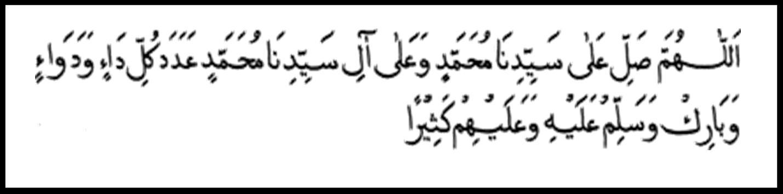 """Artinya: """" Ya Allah, limpahkanlah shalawat kepada Say-yidina Muhammad ..."""