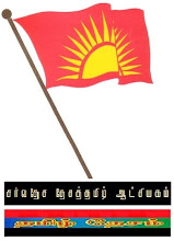 Tamil unity and progress!
