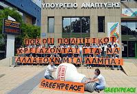 φώτο: GREENPEACE