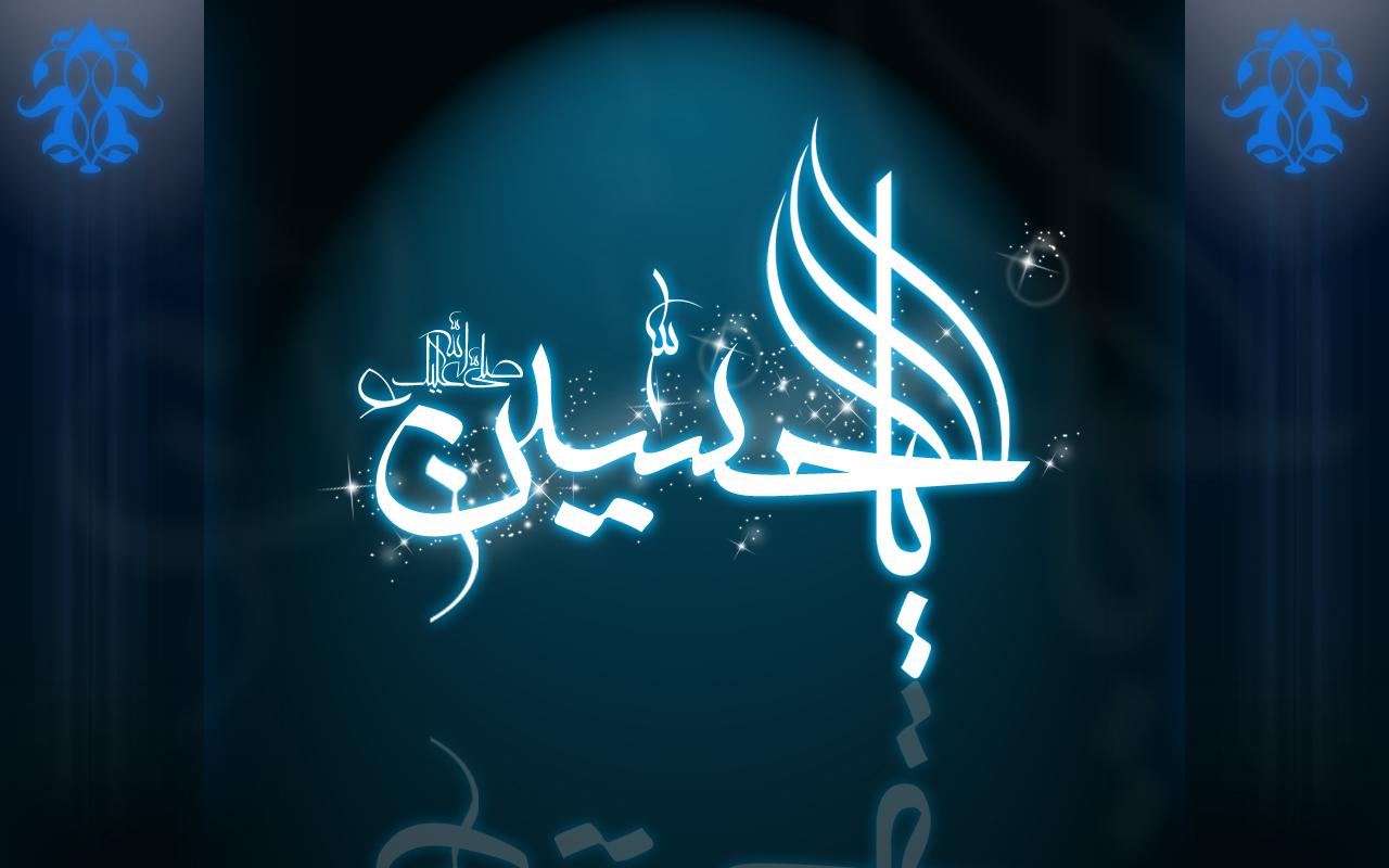 Quotes On Imam Hussain Ashura In Arabic Quotesgram