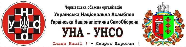 Українська Націоналістична самоОборона УНА-УНСО