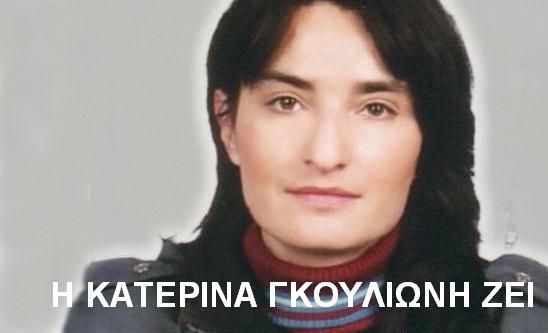KATERINA GKOULIONI