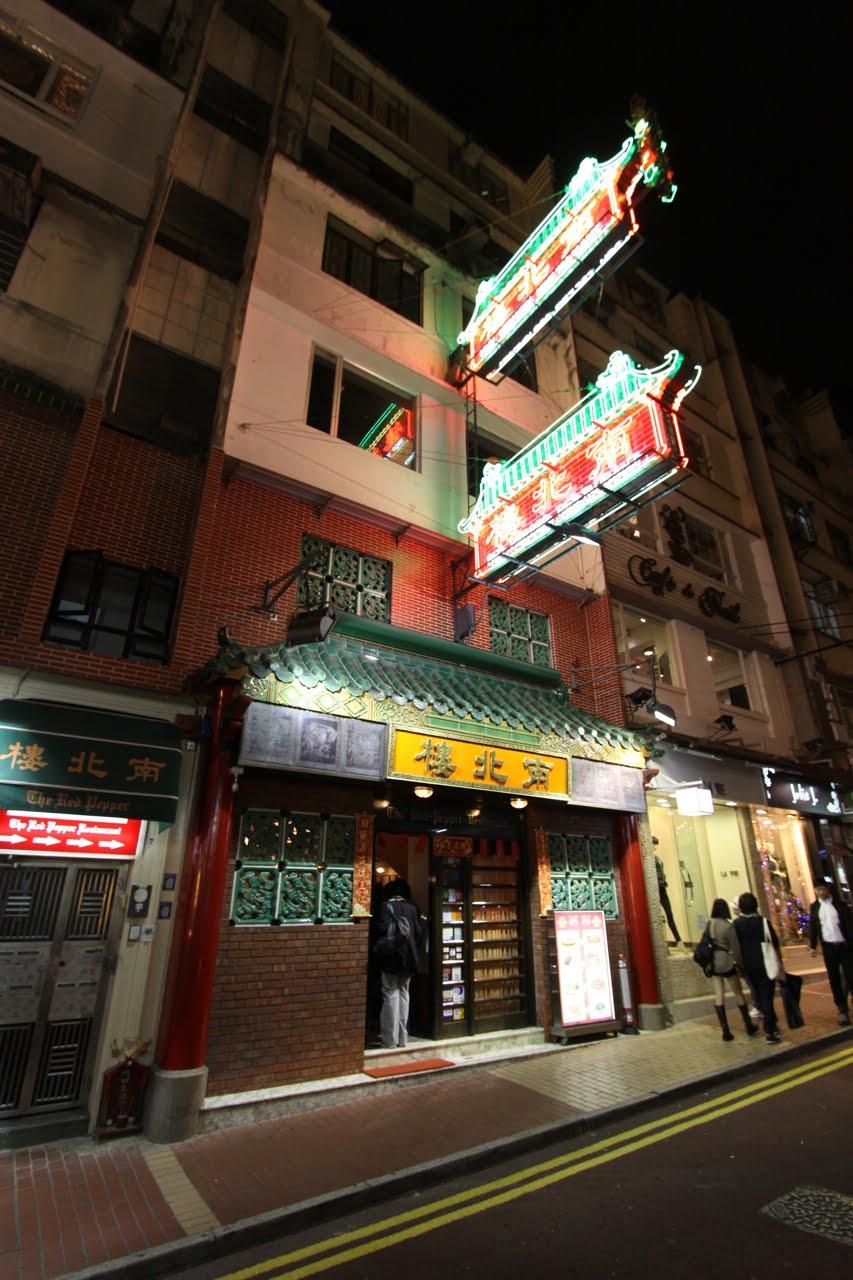 the yum list the red pepper restaurant causeway bay hong kong. Black Bedroom Furniture Sets. Home Design Ideas