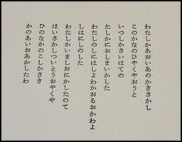 I ♥ ~Japanese