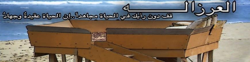 العرزالـــــــــــه