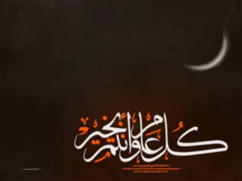 eid mubarak eid cards quotes wallpapers