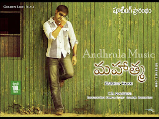 Mahatma Audio Songs | Andhrula Music
