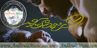 Geetanjali Telugu Movie Lyrics