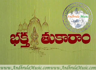 Bhakta Tukaram Mp3 Audio Songs | Andhrula Music