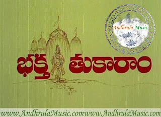Bhakta Tukaram Mp3 Audio Songs | Andhrula Music