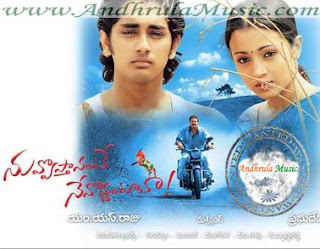 Nuvvu Vastanante Nenu Vaddantana Telugu Movie Mp3 Audio Songs - Andhrula Music
