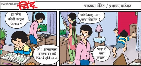 Chintoo comic strip for January 20, 2009