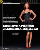 Anna Chapman Maxim Magazine November 2010