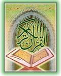 Al - Furqan