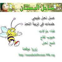 مناحل العسل