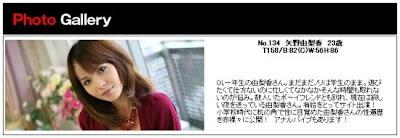 矢野由梨香 Yurika Yano