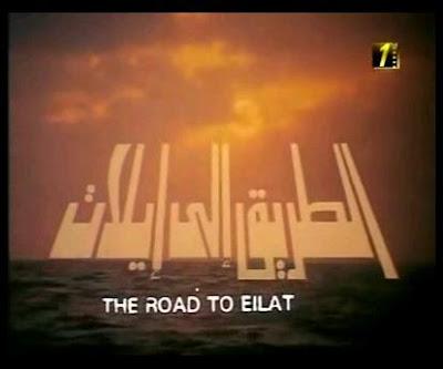 فيلم- الطريق الى ايلات
