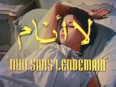 الفيلم النادر جــــداا فاتن حمامة الشريف انام la+aman.jpg