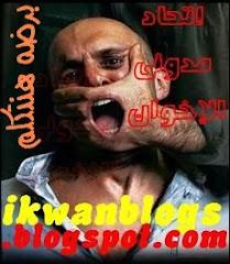 اتحاد مدونى الإخوان