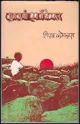 गुनगुनी धूप में बैठकर पहला कविता संग्रह