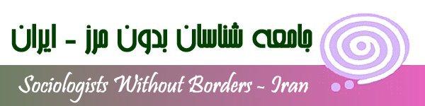 انجمن جامعه شناسان بدون مرز- ایران