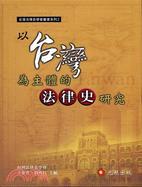 以台灣為主體的法律史研究