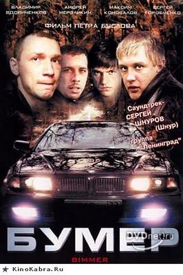bumer - labākās krievu filmas