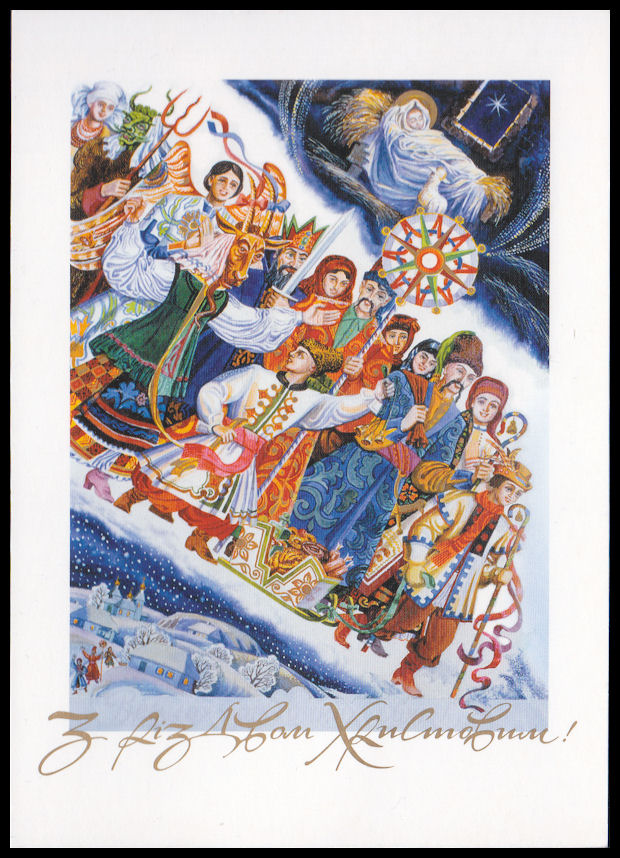 What you need to know about a ukrainian christmas svcc banquet hall ukrainian christmas card m4hsunfo