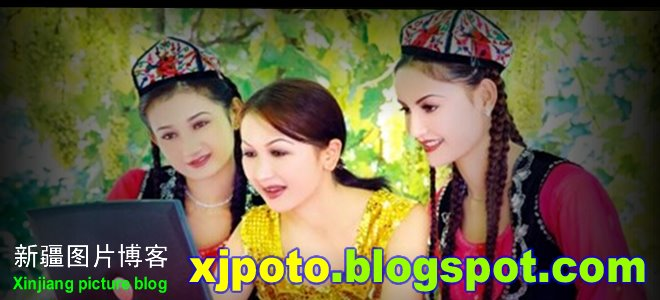 Xinjiang picture blog - 新疆图片博客