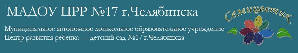 МАДОУ ЦРР №  17г. Челябинска