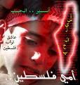 فلسطين بلادي