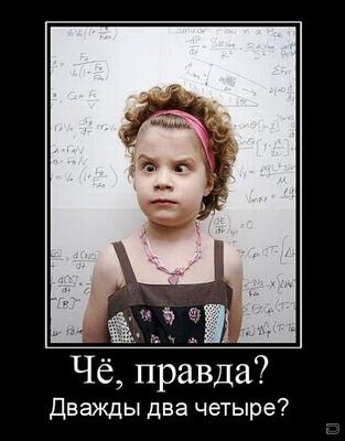 Чё, правда? Дважды два четыре? Математика для блондинок. Зачем нужна тригонометрия? Николай Хижняк.