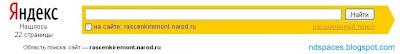 Сайт проинтексирован поисковой системой Яндекс. Количество страниц, проиндексированных поисковой системой Яндекс. Индекс Яндекса. Сайт в индексе Яндекса.