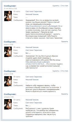 Хозяйка narod.ru или приколы вконтакте. Доменное имя. Дура в интернете.