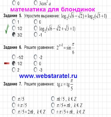 Математика для блондинок. Тест по математике. Подготовка к тесту по математике.