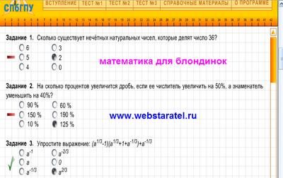 Тесты онлайн по математике 2011. Математика для блондинок. Пройти тест по математике. Контрольные тесты по математике.
