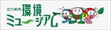 【環境ミュージアム】スタッフブログ