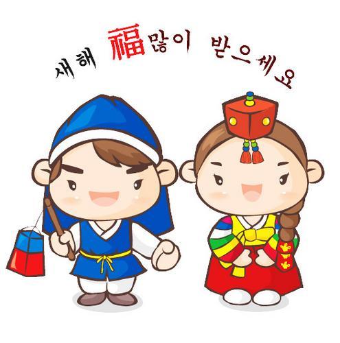 Когда будет корейский новый год в 2017
