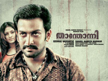 Thanthonni (2010) DVD