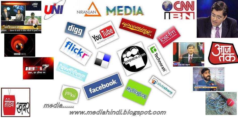 हिन्दी मीडिया