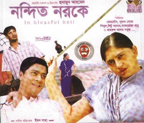 bangla books by humayun ahmed pdf free download