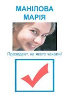 Вот агитационный плакат одной из кандидатов в президенты