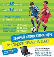 Рекламный плакат турнира
