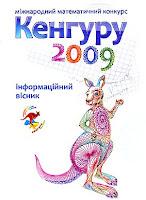 Обложка информационного вестника 2009 г.