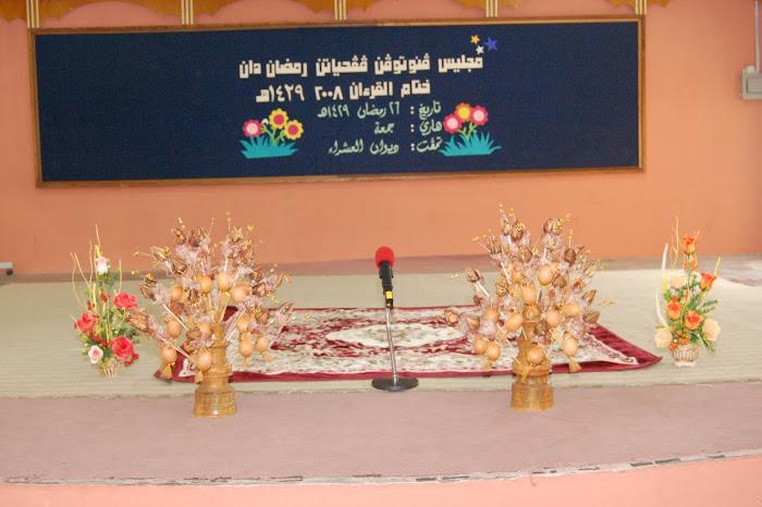 Majlis Khatam Quran 2008