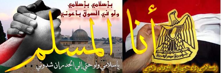 أنــــا الــمــســلــم Ana Almoslim