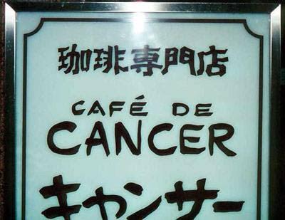 http://2.bp.blogspot.com/_KNKNrrvs9Es/TGPH72dJiII/AAAAAAAAEfY/AY7bAsAyXyg/s400/Cancer+Franponais.jpg
