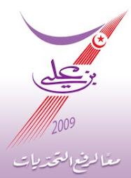 مع بن علي 2009