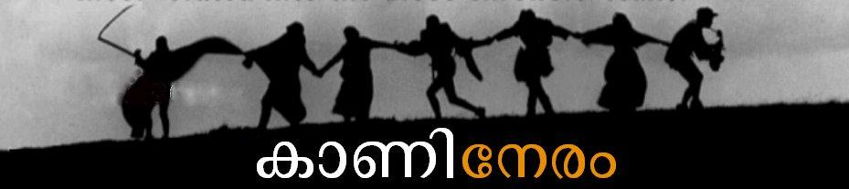 കാണിനേരം  KAANINERAM
