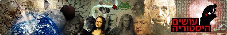 עושים היסטוריה! פודקאסט (פודקסט) על מדע, טכנולוגיה והיסטוריה.